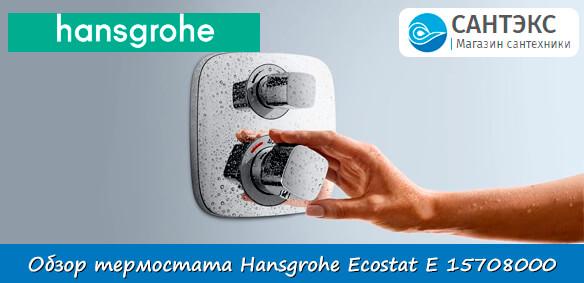 Термостат Hansgrohe Ecostat E 15708000